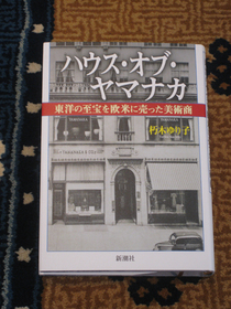 house of Yamanaka.jpg