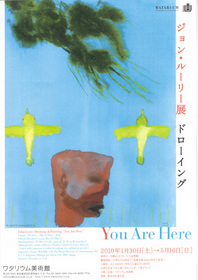 John Lurie展 You Are Here