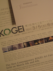 KOGEI2011.jpg